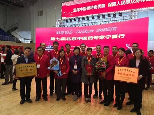 北京中医药大学东方医院专家团队宁夏送健康