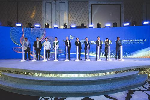 首届雅培瞬感中国行业生态大会暨2019商业创新合作伙伴大会在沪召开