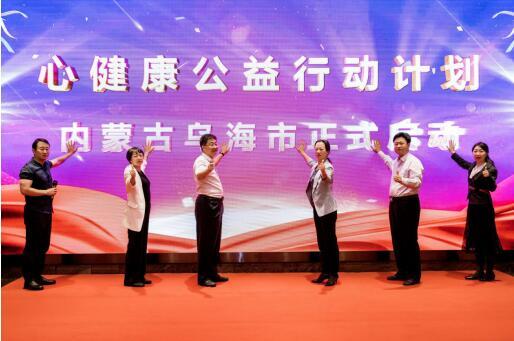 心健康公益行動在內蒙古烏海市啟動