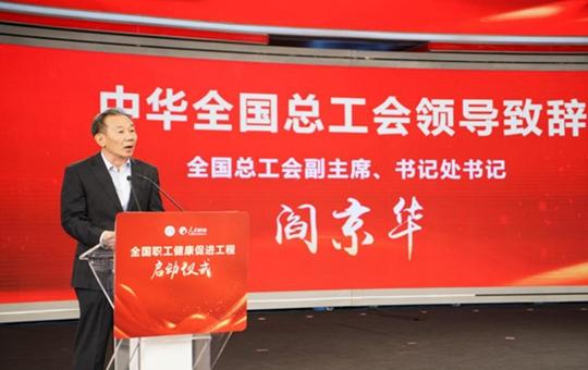 全国职工健康促进工程启动仪式在京举行