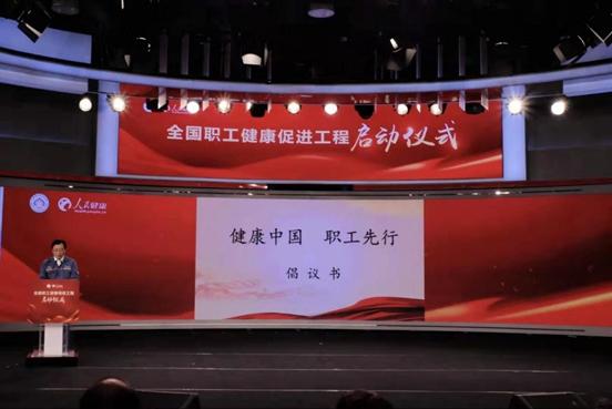 """""""健康中国职工先行""""倡议书发布"""