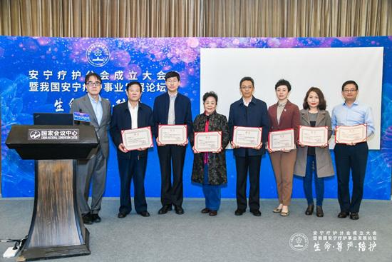 中国老年学和老年医学学会安宁疗护分会在京成立