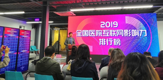 中国社会科学院研究成果发布:国内互联网医疗服务供给量持续提升