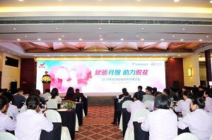 2019家政技能精准扶贫研讨会在京举行