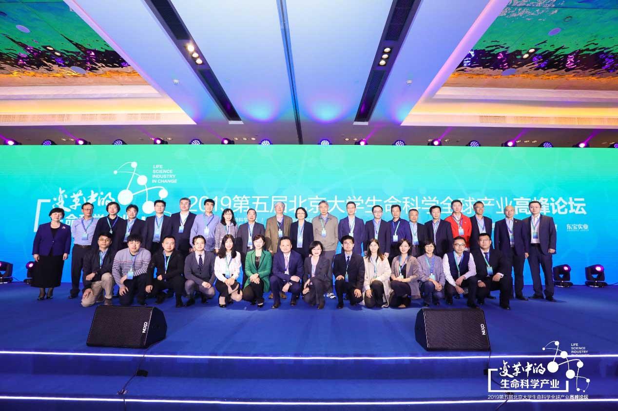 第五届北京大学生命科学全球产业高峰论坛举行