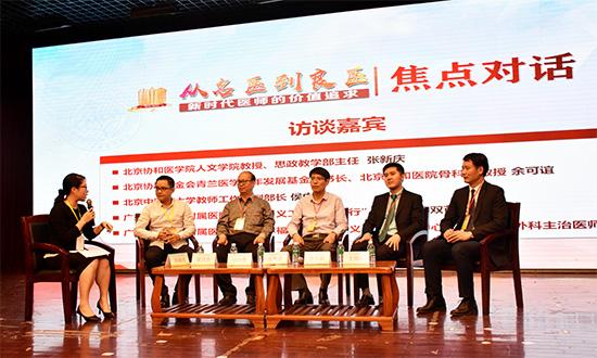 首届中国青年医师人文论坛在湛江召开