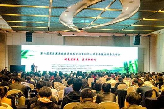 第六届京津冀区域医疗发展会议暨2019全国老年健康服务业年会在天津举行