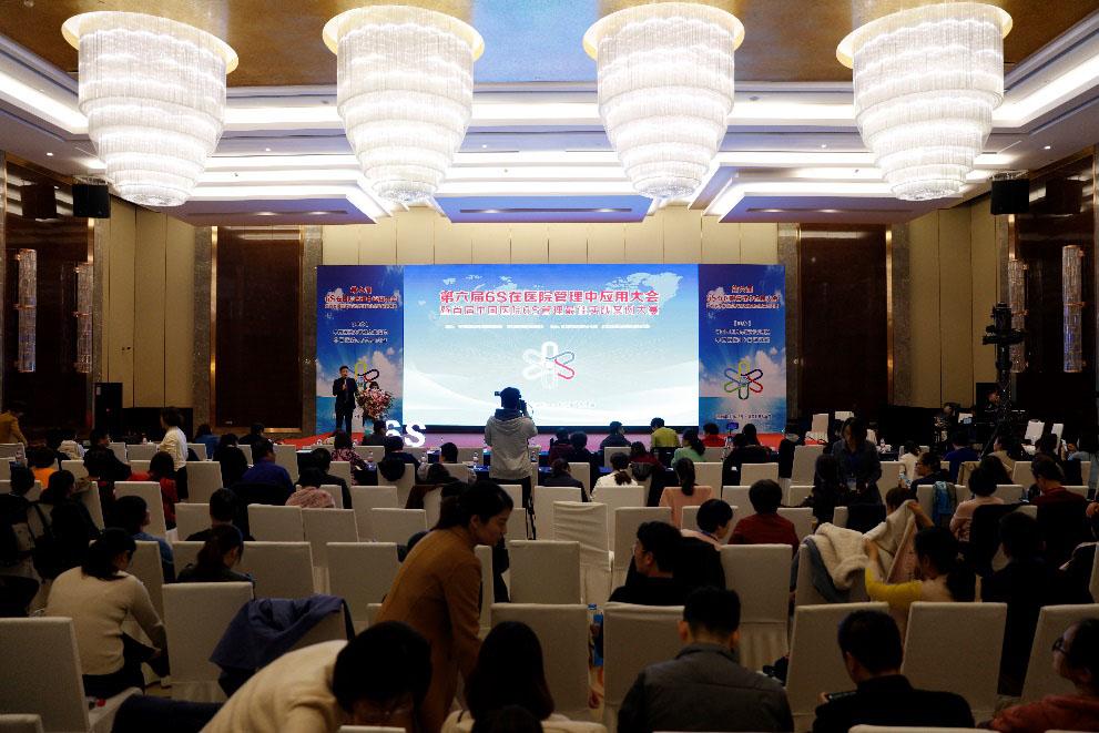 6S助力改善医疗服务第六届6S在医院管理中应用大会在京召开