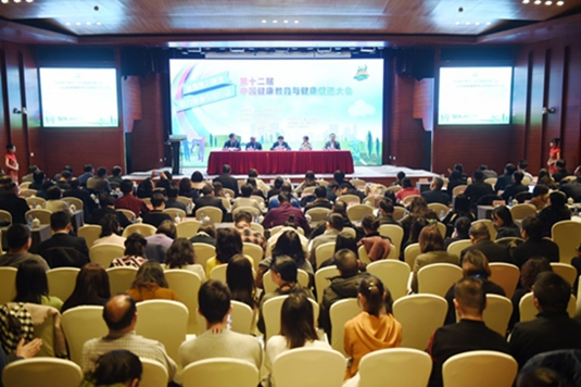 第十二届中国健康教育与健康促进大会召开