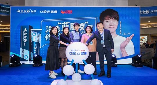 口腔云健康启动式在上海举行