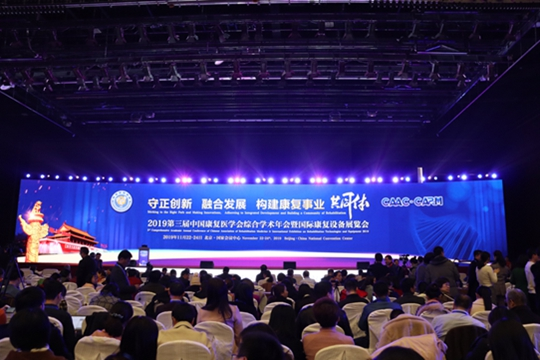 2019第三届中国康复医学会综合学术年会暨国际康复设备展览会在京召开