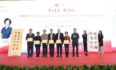 中国医药卫生文化协会全民健康素养促进分会在京成立