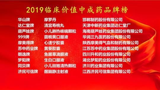 中国中药协会发布中国中药品牌榜
