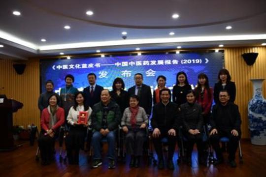 《中医文化蓝皮书——中国中医药发展报告(2019)》发布