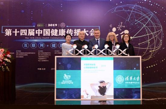 《中国职场女性心理健康绿皮书》在京发布