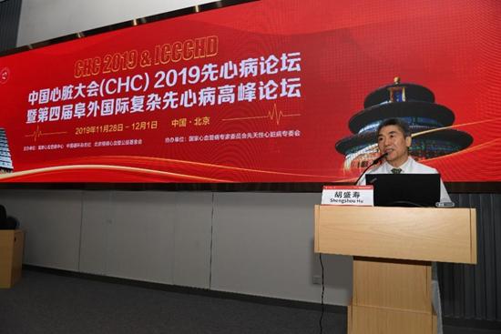 第四届阜外国际复杂先心病高峰论坛在京举行
