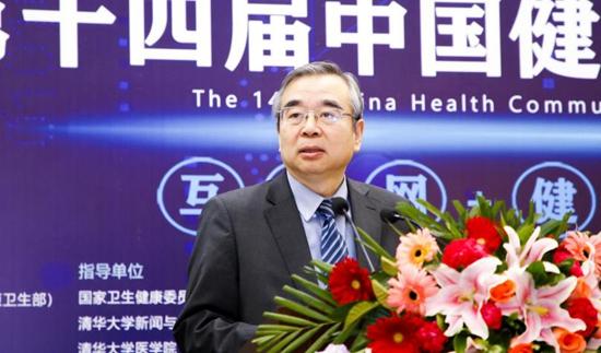 第十四届中国健康传播大会在京举行