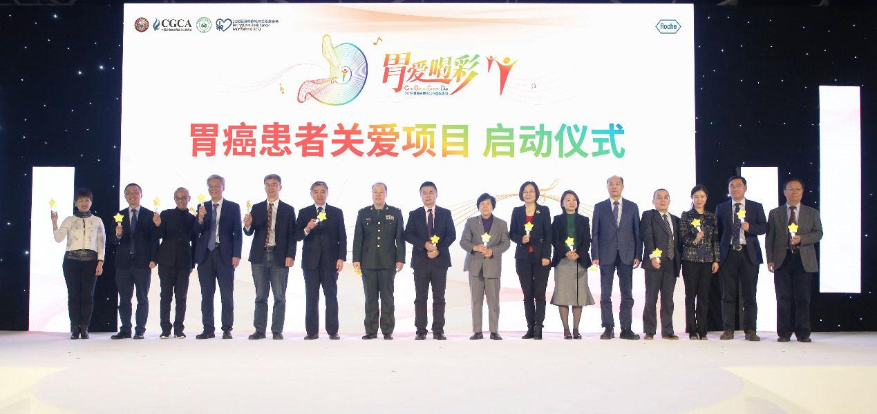 """2019首届""""胃癌关爱日""""公众宣教活动在京启动"""