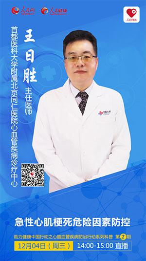 心血管专家教您如何在生活中预防急性心肌梗死