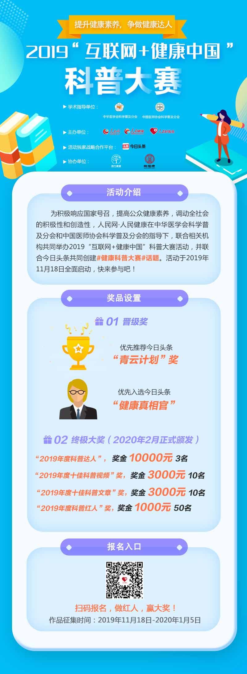 """第一届""""互联网+健康中国""""科普大赛,邀您共同守护人民健康"""
