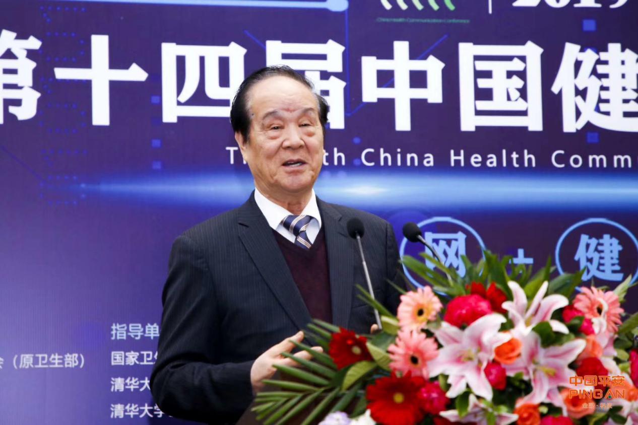 第十四届中国健康传播大会在清华大学举行