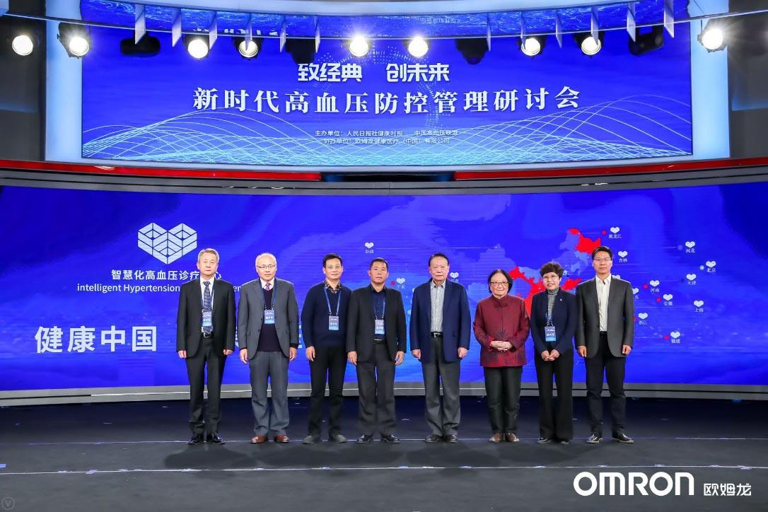 新时代高血压防控管理研讨会在京召开