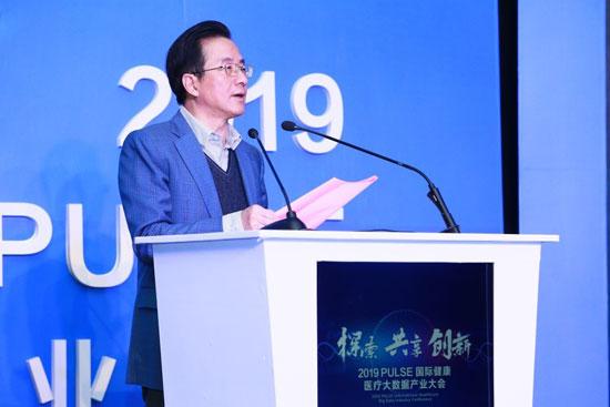 2019PULSE国际健康医疗大数据产业大会举行