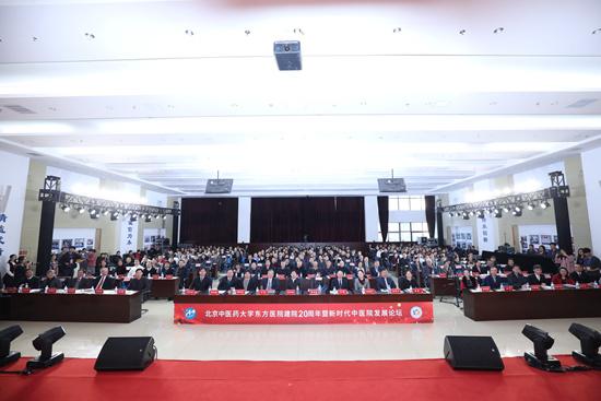 北京中医药大学东方医院举办建院20周年暨新时代中医院发展论坛
