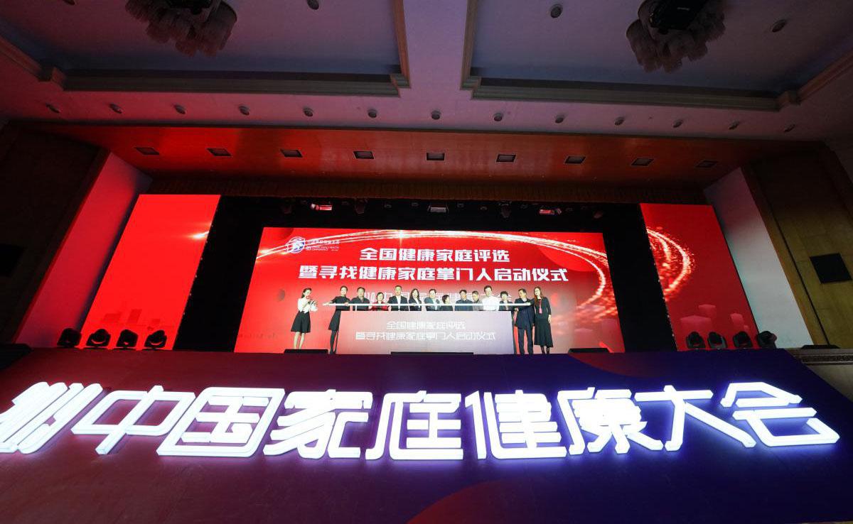 2019中国家庭健康大会在京召开