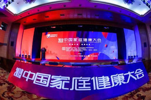 2019中国家庭健康大会在京举行让健康宏观战略在亿万微观家庭中落地生根