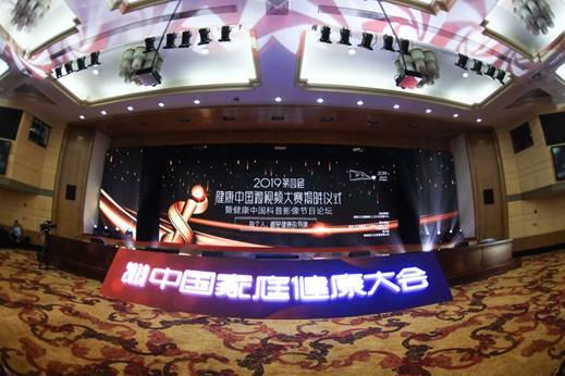 第四届健康中国微视频大赛在京举行助力健康科普类节目产业升级