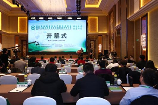 第九届中国肿瘤绿色治疗新技术论坛在京举行