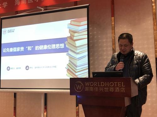 2019中国伦理学大会健康伦理论坛召开