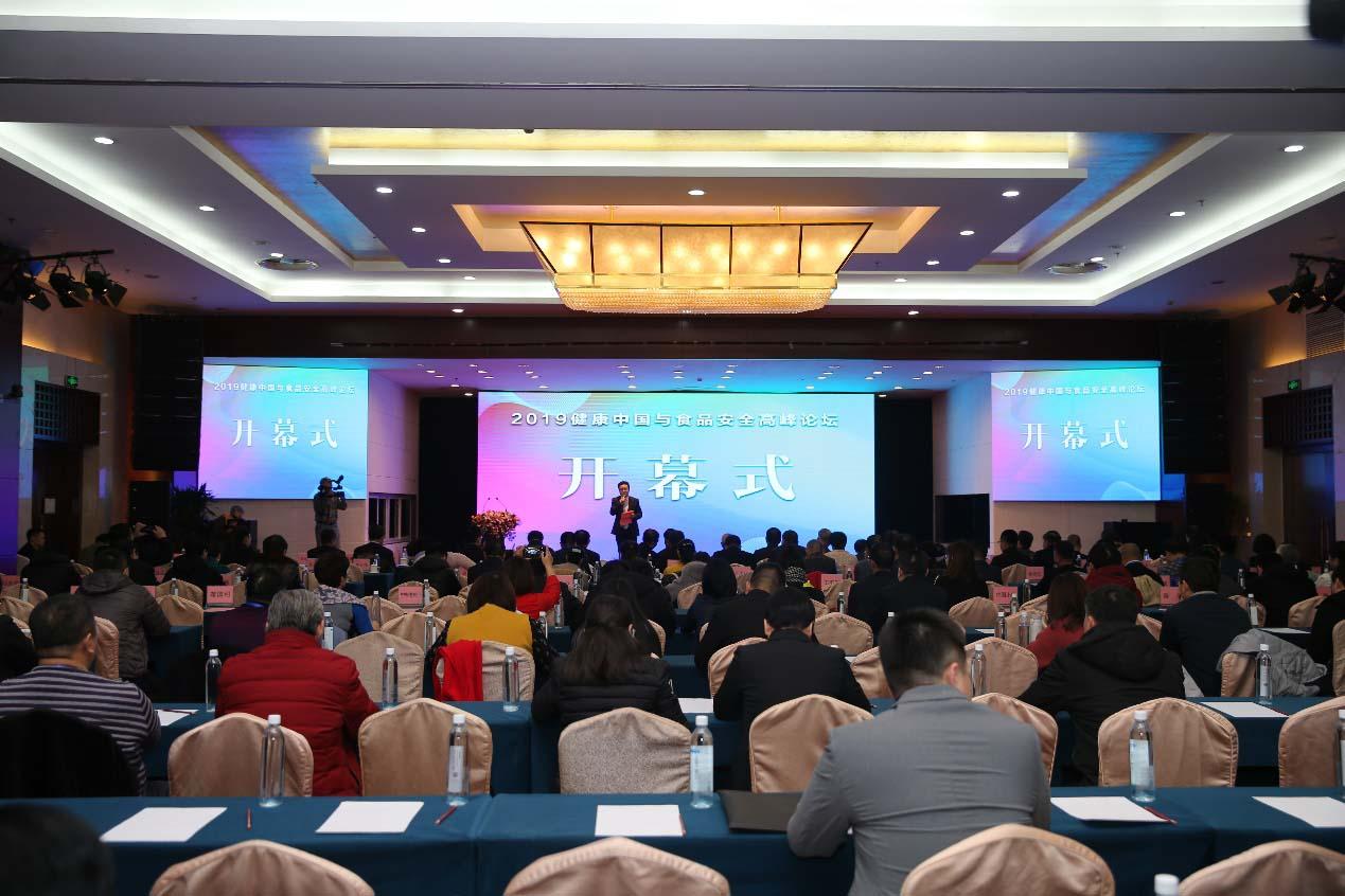 2019年健康中国与食品安全高峰论坛在京举办