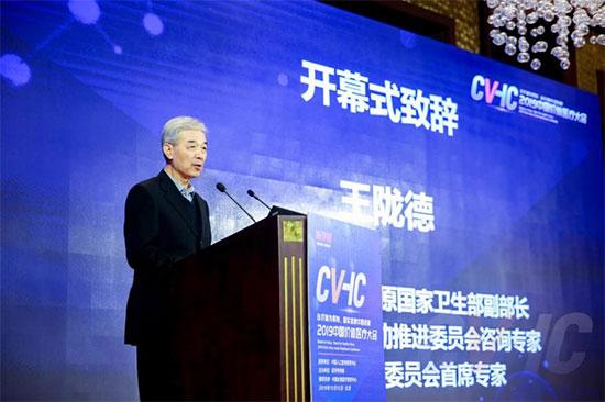 2019中国价值医疗大会在京召开