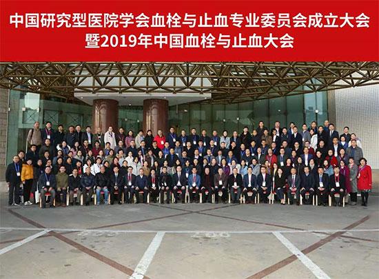 中国研究型医院学会血栓与止血专业委员会在京成立