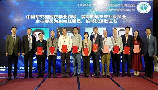 中国研究型医院学会病毒肿瘤学专业委员会成立大会在深圳举行