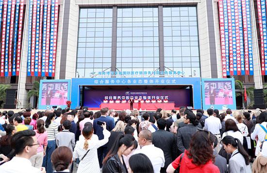 博鳌乐城国际医疗旅游先行区综合服务中心各业态整体开业
