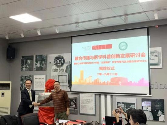 """浙江传媒学院电视艺术学院举行""""达医晓护""""医学传播与区块链应用"""