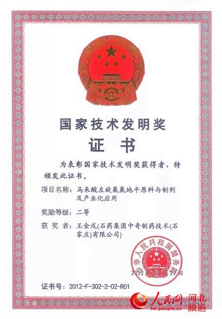 石药玄宁首获美国食品药品监督管理局完全批准上市