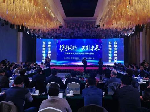 首届京津冀食品产业高质量发展对接会在河北省青县举行