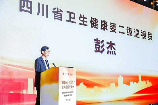 彭杰:四川将启动二级公立医院考核工作落实公立医院公益性