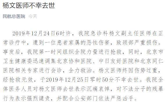 北京民航总医院一医生被患者家属刺伤颈部去世