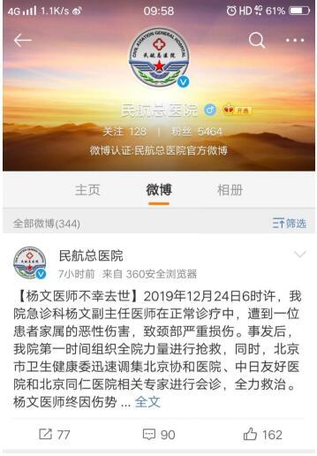北京民航总医院遇袭医生抢救无效去世
