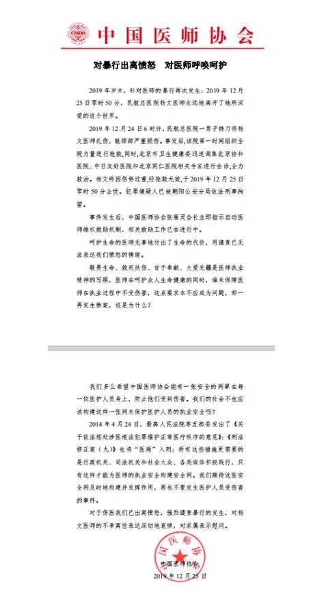 中国医师协会:谴责暴力伤医呼吁尊医重卫