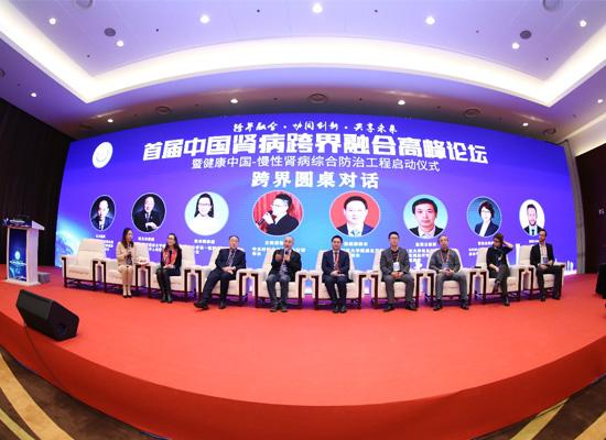 首届中国肾病跨界融合高峰论坛在京成功举办