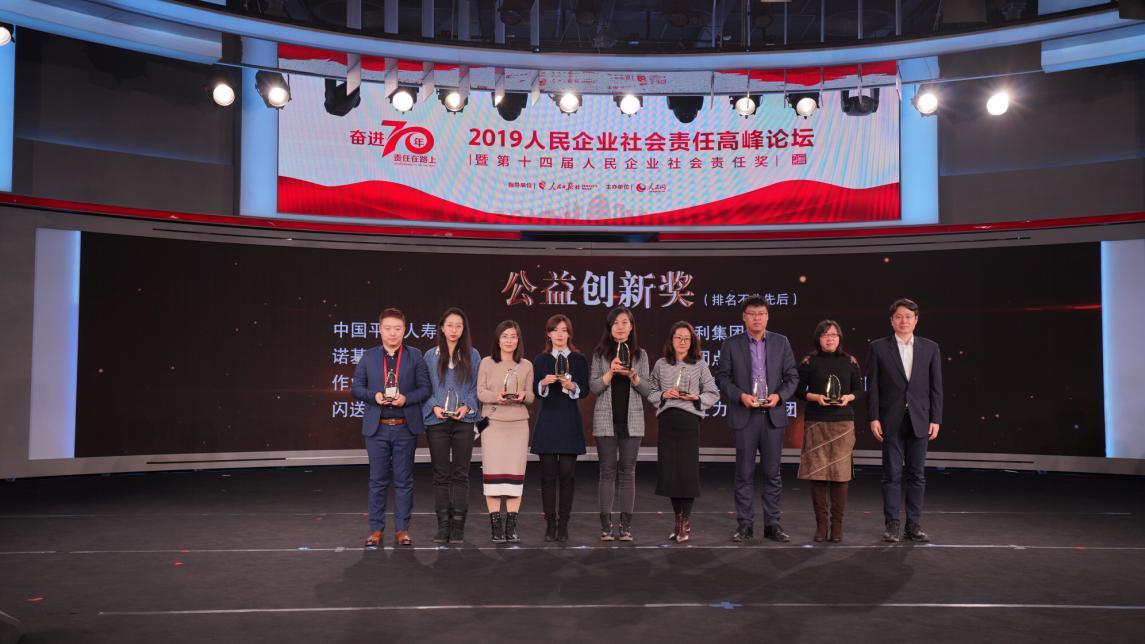 天士力控股集团获第十四届人民企业社会责任奖公益创新奖