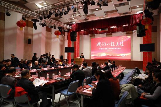 人口宣教理论体系建设和发展战略研讨会暨《我们一起走过——中国人口宣教工作40年》新书发布会成功举办