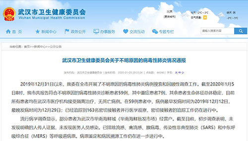 武汉市卫健委:共报告不明原因肺炎59例已排除SARS和MERS等