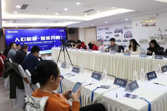 新生集团2020年媒体交流会在京举行